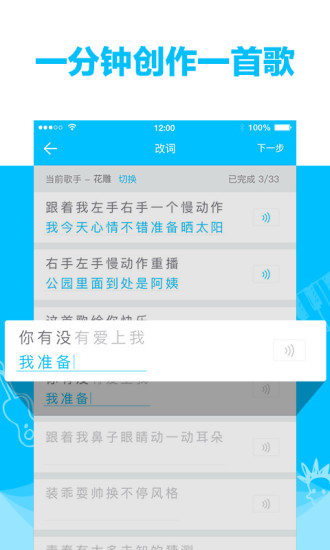 走音app V1.3.0 安卓版截图4