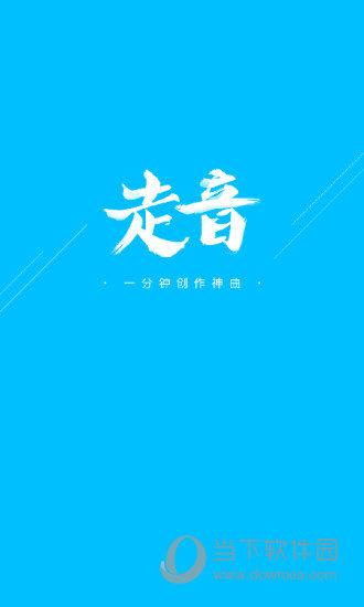 走音app