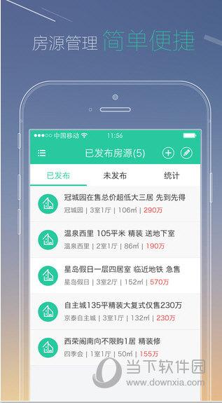 网易经纪人app下载