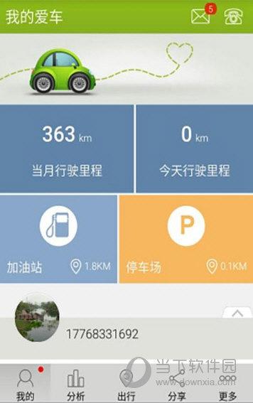 hi-way app V1.0.53 安卓版截图4