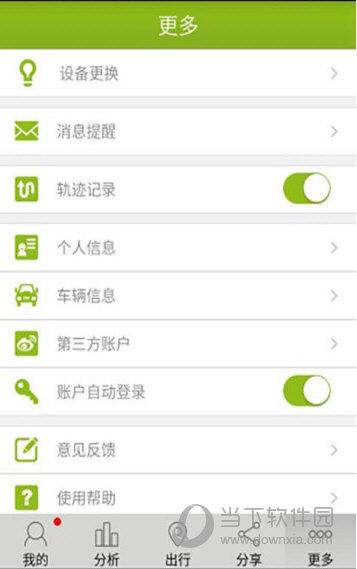 hi-way app V1.0.53 安卓版截图3