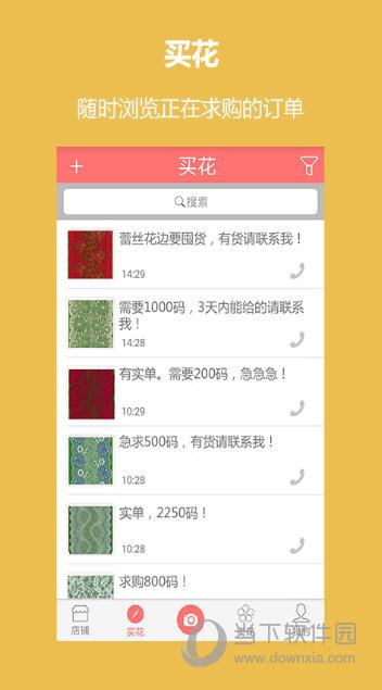 搜花app V1.5.3 安卓版截图4