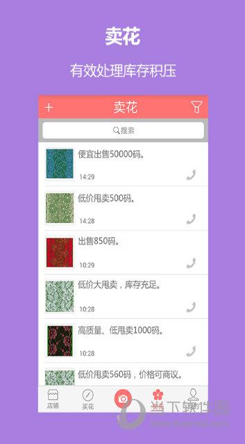 搜花app V1.5.3 安卓版截图5