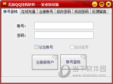 无敌QQ挂机软件