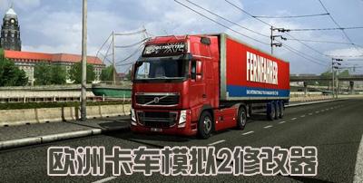 欧洲卡车模拟2修改器
