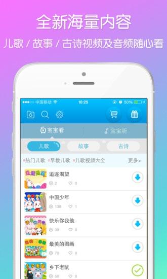 兔小贝儿歌app V13.0 安卓版截图1