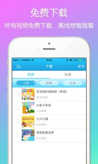 兔小贝儿歌app V13.0 安卓版截图2