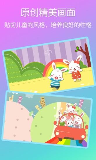 兔小贝儿歌app V13.0 安卓版截图3