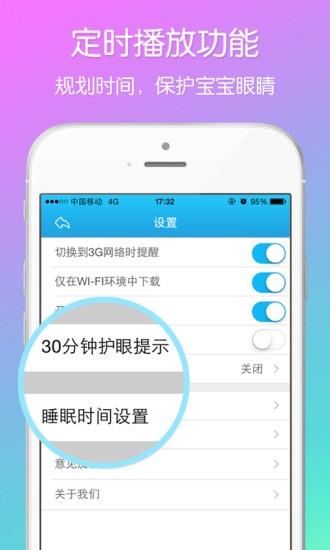 兔小贝儿歌app V13.0 安卓版截图5