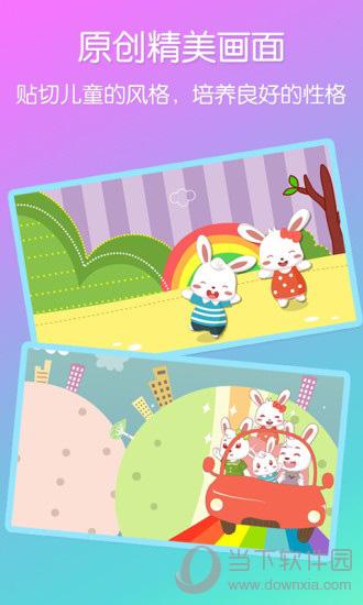 兔小贝儿歌app