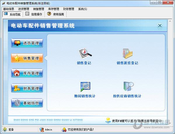 电动车配件销售管理系统