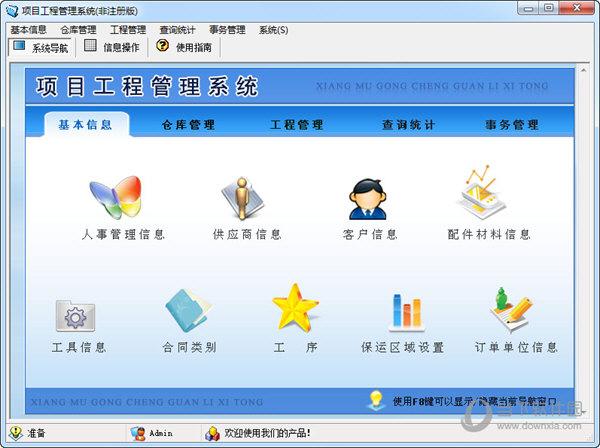 项目工程管理系统