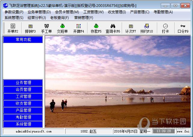飞跃足浴管理软件