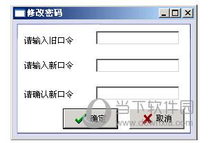利康医药进销存管理系统修改密码截图