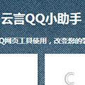 云言QQ小助手 V1.0 最新免费版