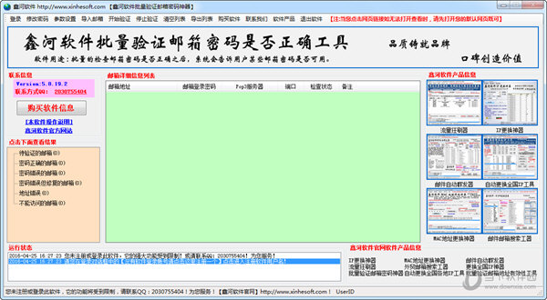 鑫河批量验证邮箱密码工具
