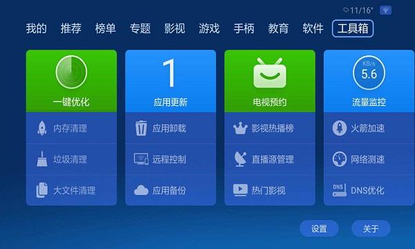 沙发管家 V5.0.6 官方安卓版截图3