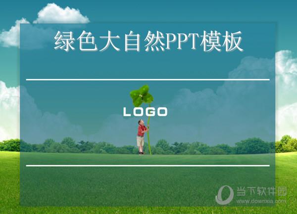 绿色大自然ppt模板