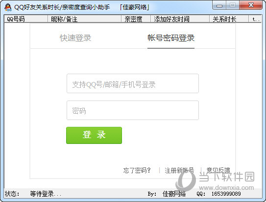 佳豪QQ好友关系时长亲密度查询小助手