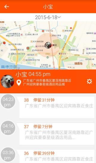 米橙儿童腕表app V1.9.4.3 安卓版截图3