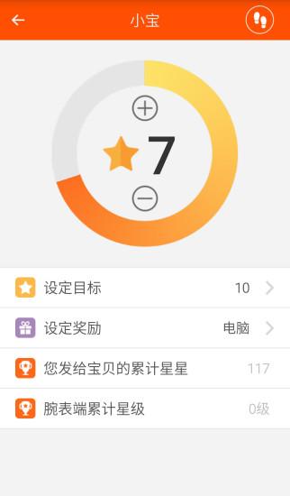 米橙儿童腕表app V1.9.4.3 安卓版截图4