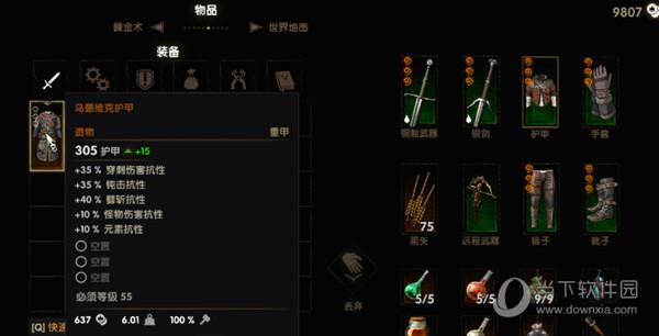巫师3狂猎乌德维克套装存档