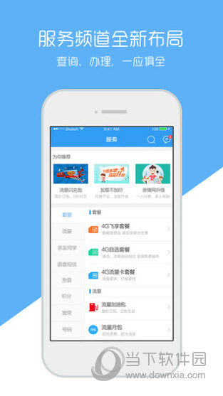 浙江移动温州网上营业厅 为什么移动、联通、电信手机信号栏会突然显示HD,究竟怎么回事