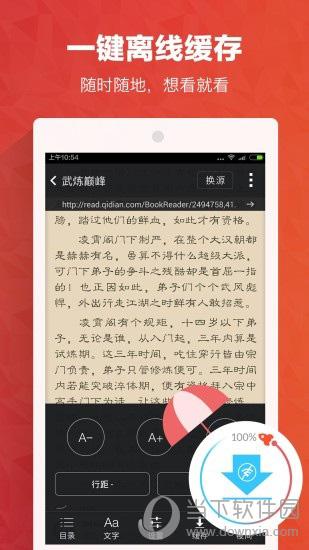书城小说电脑版下载