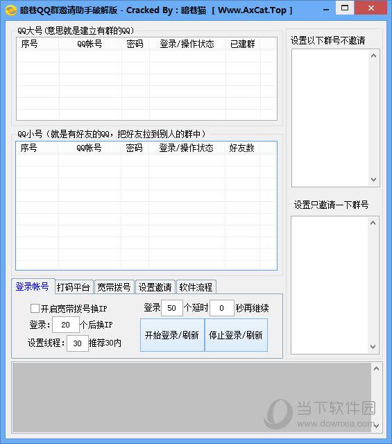 暗巷QQ群邀请助手破解版