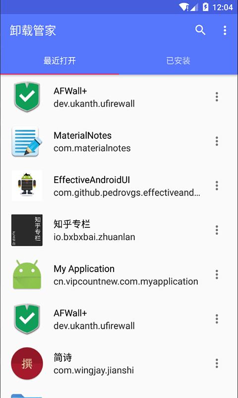 卸载管家app V1.2 安卓版截图1
