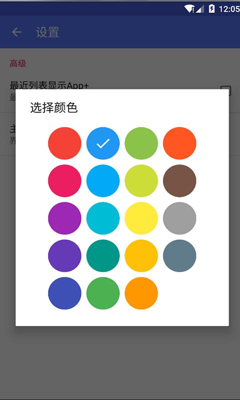 卸载管家app V1.2 安卓版截图4
