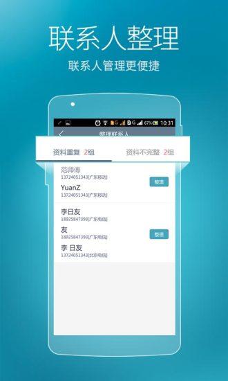 天翼电话本 V3.1.0 安卓版截图4