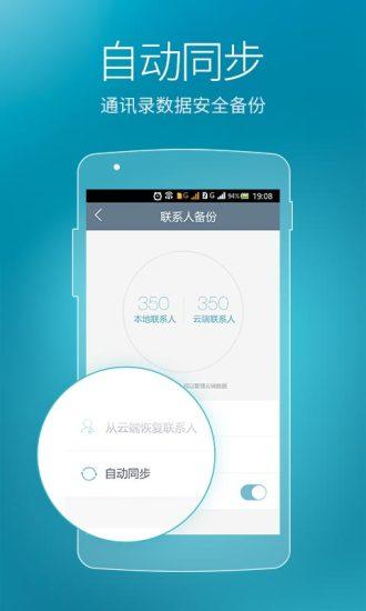 天翼电话本 V3.1.0 安卓版截图2