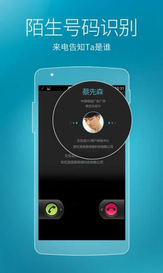 天翼电话本 V3.1.0 安卓版截图3