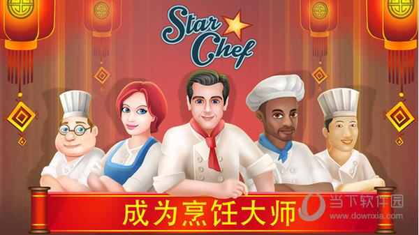 明星厨师无限金币钻石