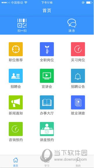 温大就业app