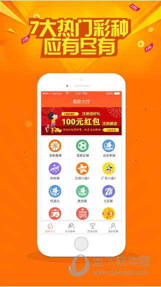 牛彩手机客户端登录_必赢彩票网苹果客户端 必赢彩票 v2.8.6 iphone版 _园