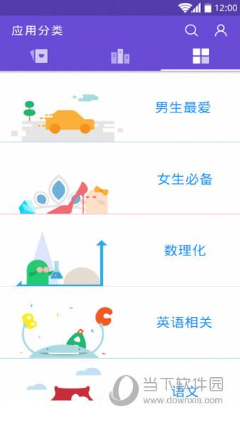 绿网市场app