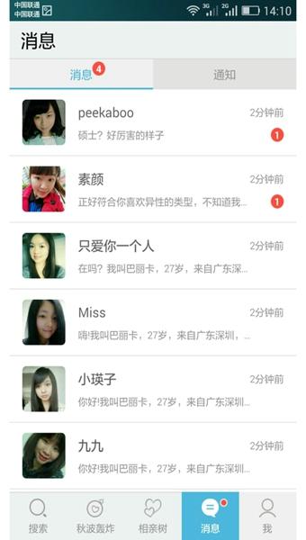 床友app V3.5.4 安卓版截图3