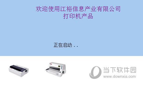 映美IDP-2200打印机驱动