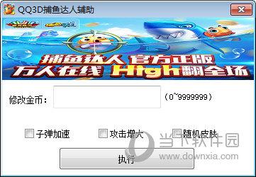 QQ3D捕鱼达人辅助
