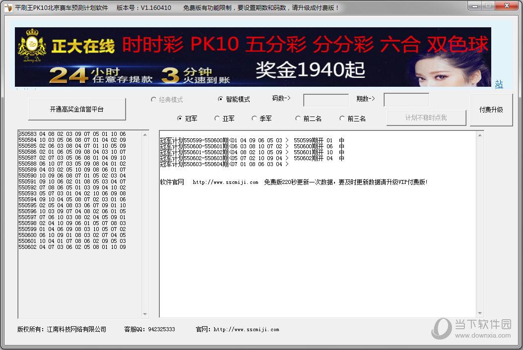 平刷王PK10北京赛车预测计划软件