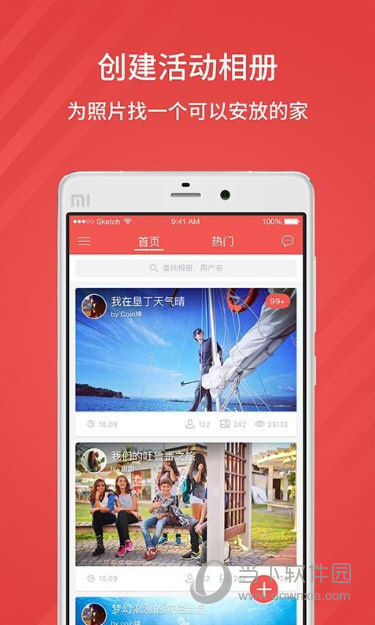 友记app