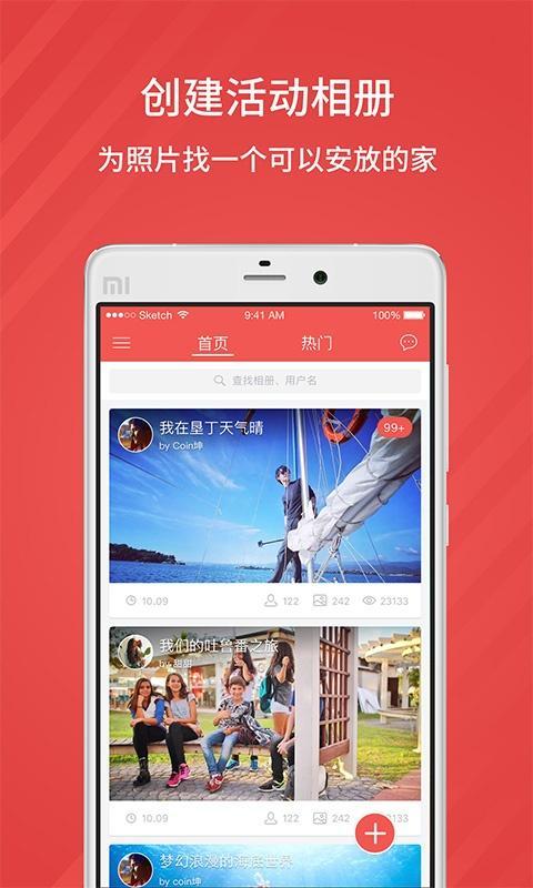 友记app V1.1.9 安卓版截图2