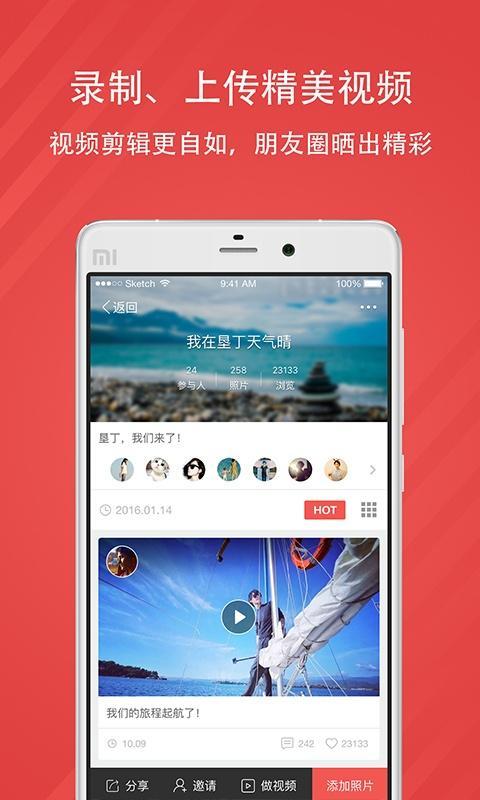 友记app V1.1.9 安卓版截图1