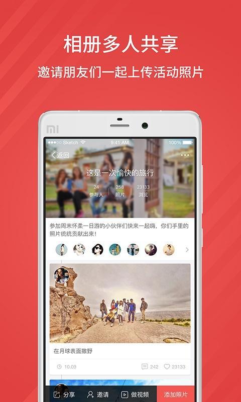 友记app V1.1.9 安卓版截图3