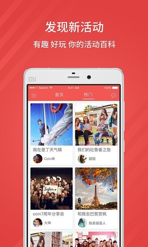 友记app V1.1.9 安卓版截图4
