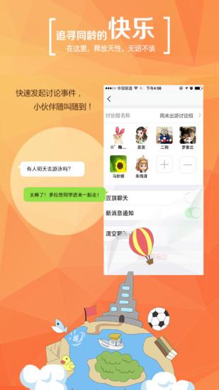 习信手机下载 V2.0.15.227 安卓版截图3