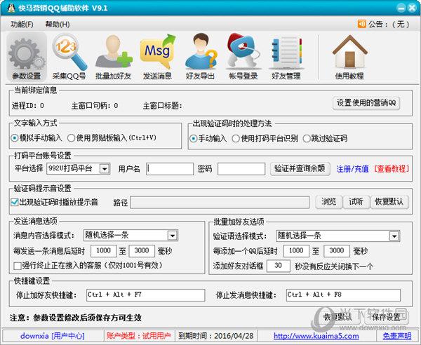 快马营销QQ辅助软件