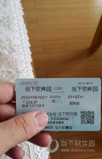火车票图片生成器